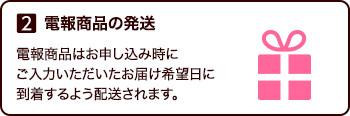 2.電報商品の発送