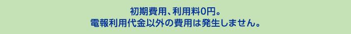 初期費用、利用料0円。電報代金以外の費用は発生しません。