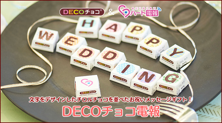文字をデザインしたチロルチョコを並べたお祝いメッセージギフト電報「DECOチョコ電報」特集