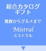 総合カタログギフト 雑貨からグルメが一冊に「Mistral」