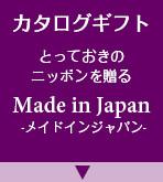 カタログギフト とっておきのニッポンを贈る「Made in Japan」