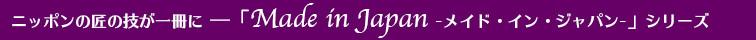 ニッポンの匠の技が一冊に「Made in Japan(メイド・イン・ジャパン)」シリーズ
