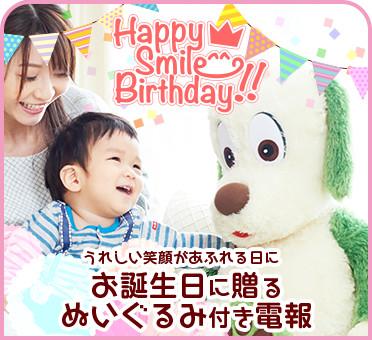 うれしい笑顔があふれる日に お誕生日に贈るぬいぐるみ付き電報特集