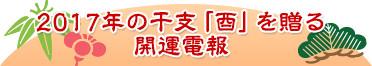 2017年の干支「酉」を贈る「招福電報」