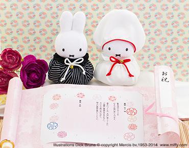 ミッフィー ウェディングマスコット+和風電報 桜の巻