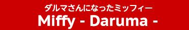 ダルマさんになったミッフィー Miffy-Daruma