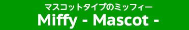 マスコットタイプのミッフィー Miffy-Mascot