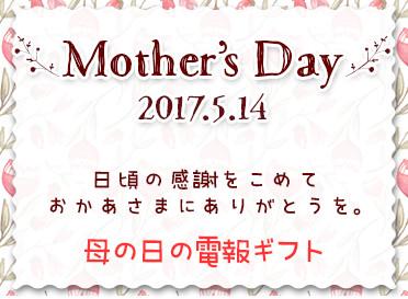 Mothers Day 2017.5.14 日頃の感謝をこめておかあさまにありがとうを。「母の日の電報ギフト」