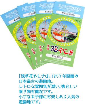 「浅草はなやしき」は、1853年開園の日本最古の遊園地。レトロな雰囲気が漂い、懐かしい乗り物も健在です。小さなお子様にも楽しめる人気の遊園地です。