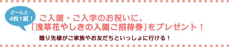 どーんと4枚1組!ご入園・ご入学のお祝いに、「浅草花やしきの入園ご招待券」をプレゼント!
