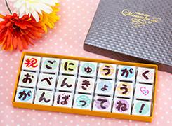 DECOチョコ電報【入学祝い】おべんきょうがんばってね