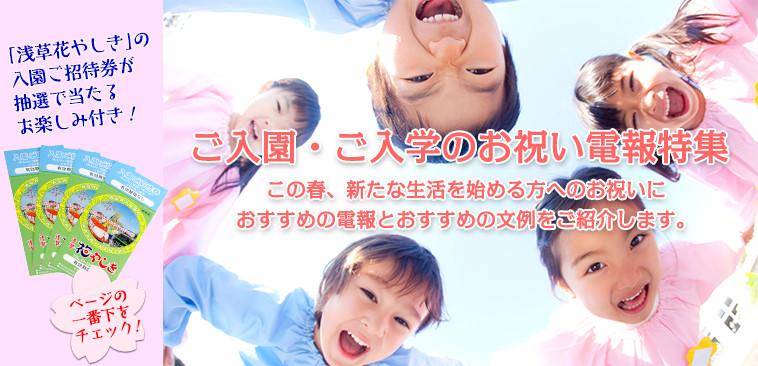 ご入園・ご入学のお祝い電報特集【2016年】