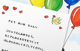 保育園・幼稚園へのご入学祝い向けの文例