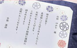 中学・高校へのご入学祝い向けの文例