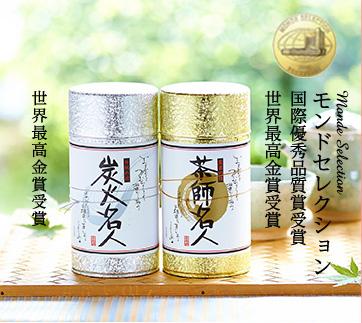 〈静岡・掛川茶〉【静岡茶】「茶師名人・炭火名人」2品セット