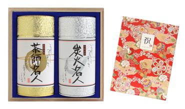 【静岡茶】「茶師名人・炭火名人】セット + 和風電報 花手鞠 茜
