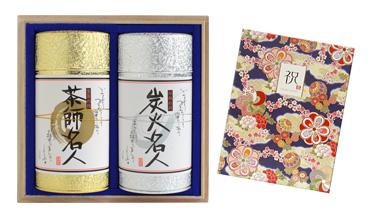 【静岡茶】「茶師名人・炭火名人」セット + 和風電報 花手鞠 藍