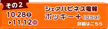 その2 シェアハピネス電報ポッキー+(プラス)