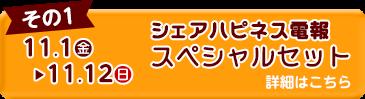 その1 シェアハピネス電報スペシャルセット
