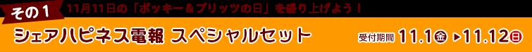 その1 シェアハピネス電報 スペシャルセット