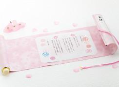 和風電報 桜の巻