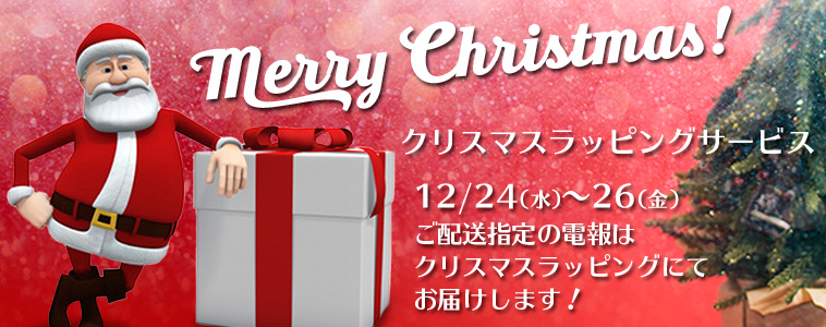 「クリスマスラッピングサービス」12/24(水)~26(金)配送指定の電報はクリスマスラッピングでお届けします!