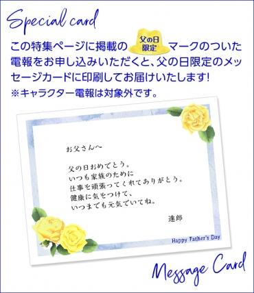 特集ページに掲載の電報をご注文いただくと父の日限定のメッセージカードに印刷してお届けします!