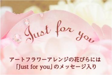 アートフラワーアレンジの花びらには「Just For You」のメッセージ入り