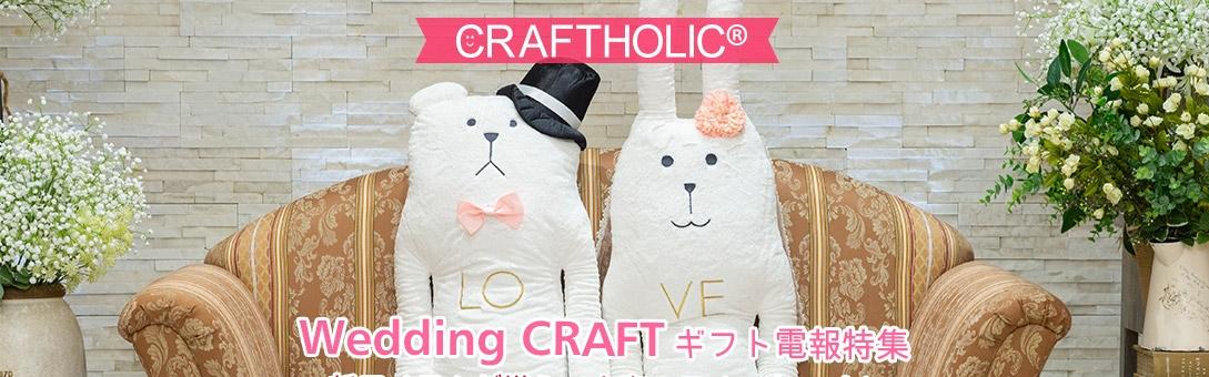 Wedding CRAFTギフト電報特集