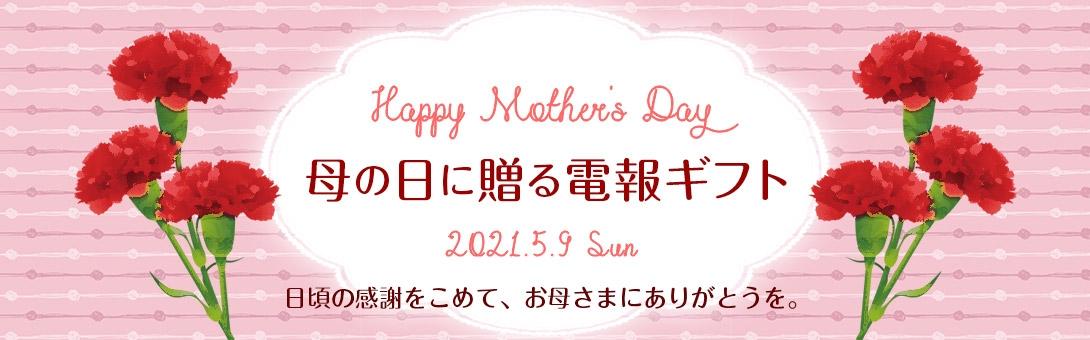 Mothers Day 2018.5.13 日頃の感謝をこめてお母さまにありがとうを。「母の日の電報ギフト」