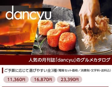 dancyu グルメギフトカタログ+キラキラHAPPYBOX電報ショコラ