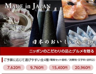カタログギフトMade in Japan with 日本のおいしい食べ物+ハート電報 ICHIMATSU