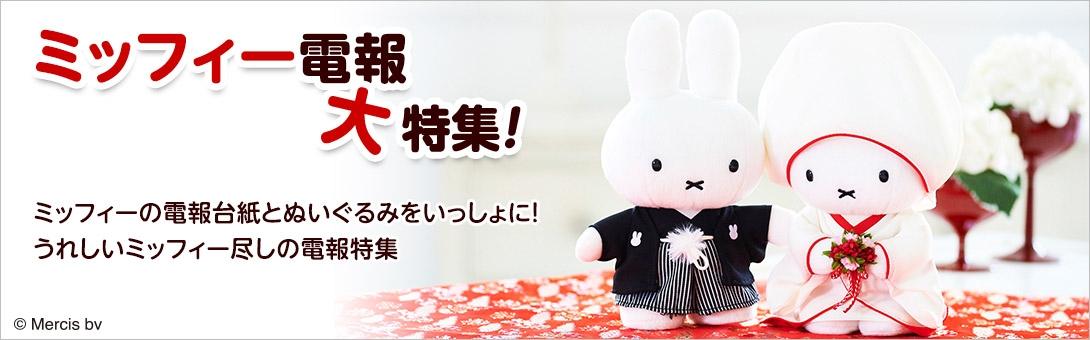 ミッフィー電報 大特集!