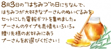 8月3日の「はちみつの日」にちなんで、はちみつが大好きなプーさんのぬいぐるみ付き電報を集めました。