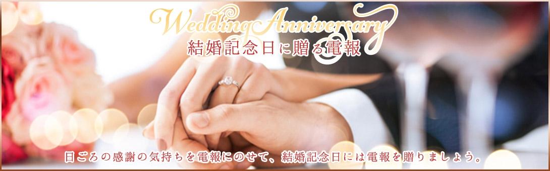 結婚記念日に贈る電報特集