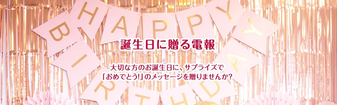 誕生日に贈る電報特集