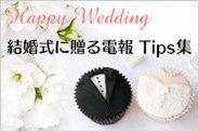 結婚式に贈る電報 Tips集