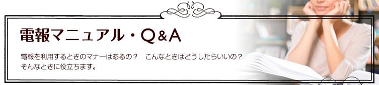 電報マニュアル Q&A