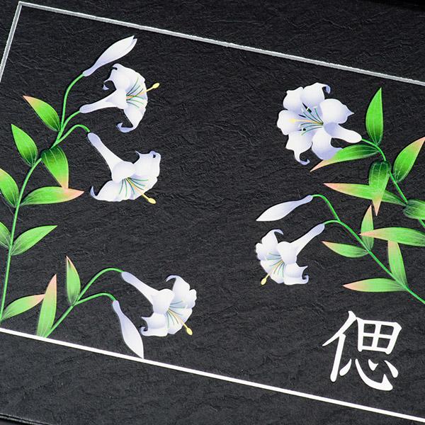 お悔やみ電報 偲(漆黒)