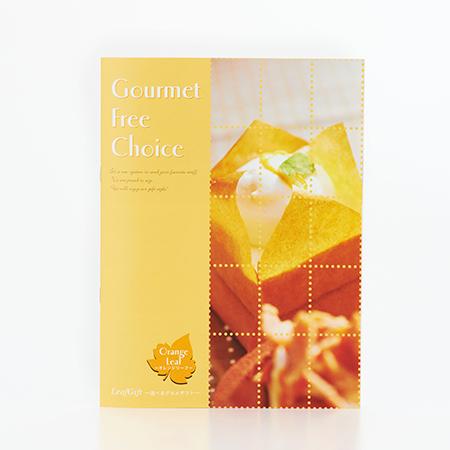 グルメカタログ(オレンジ)