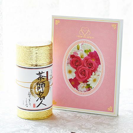 【静岡茶】茶師名人+ロイヤルフラワーピンク電報