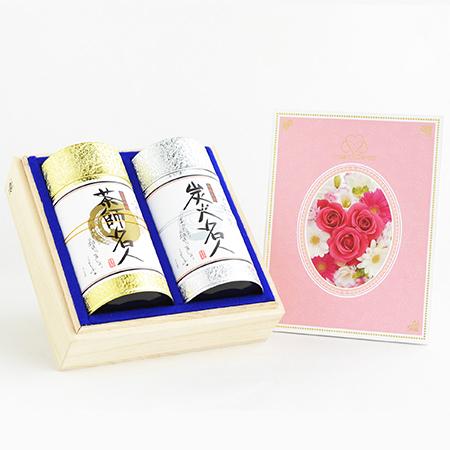 【静岡茶】茶師名人/炭火名人セット+ロイヤルフラワーピンク電報