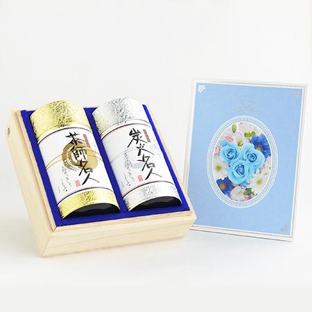 【静岡茶】茶師名人/炭火名人セット+ロイヤルフラワーブルー電報