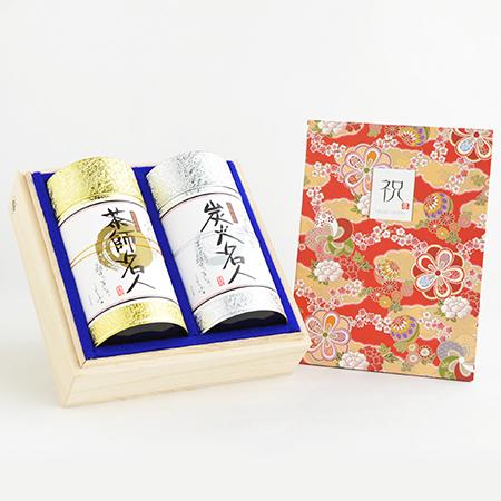 【静岡茶】茶師名人/炭火名人セット+和風電報 花手鞠 茜
