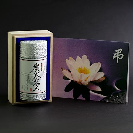 お悔やみ電報 蓮 【静岡茶】炭火名人セット
