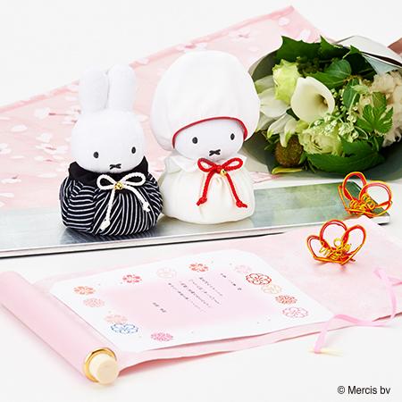 ミッフィー 和装ウェディングマスコット+和風電報 桜の巻