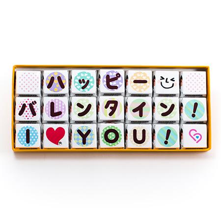 ハッピーバレンタイン!I LOVE YOU!