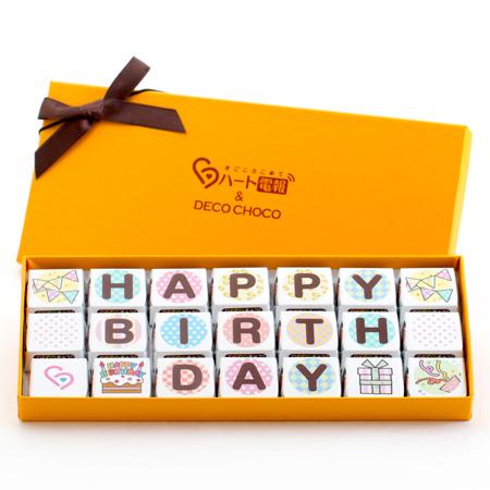 DECOチョコ電報【誕生日】HAPPY BIRTHDAY