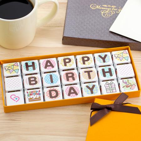 誕生日の贈りものとして、もらってうれしいチョコギフトです