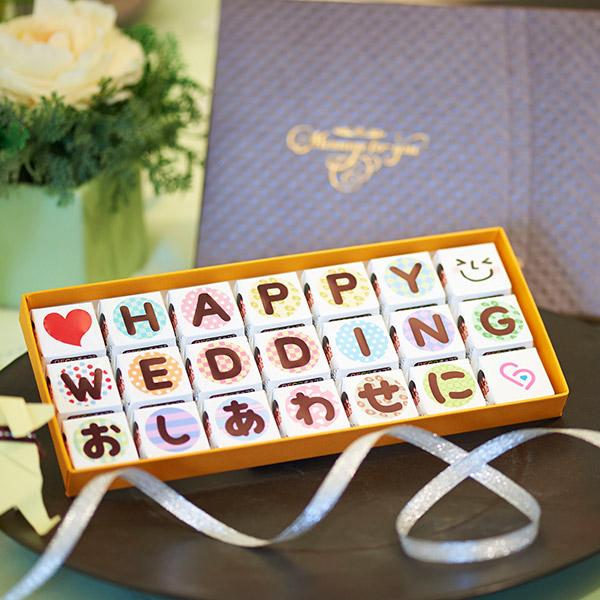 結婚式のお祝いギフトとして